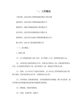 宿舍楼竣工质量自评报告(施工单位).doc