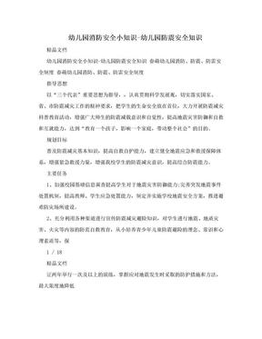 幼儿园消防安全小知识-幼儿园防震安全知识.doc