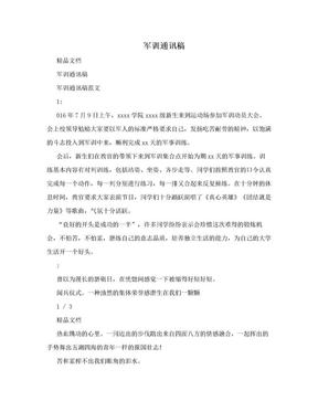 军训通讯稿.doc