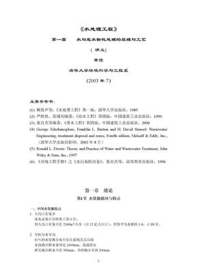 水与废水物化处理的原理与工艺.doc
