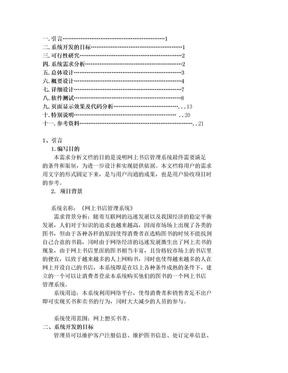 软件工程网上书店管理系统详细课程设计报告(很经典).doc