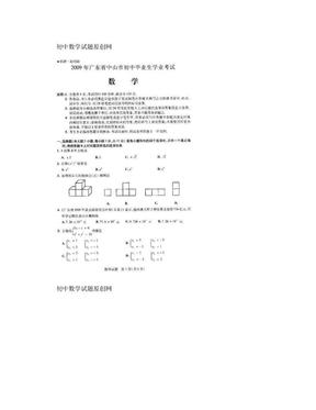 初中数学试题.doc
