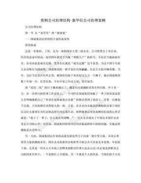 资料公司治理结构-新华信公司治理案例.doc