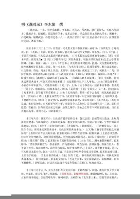 明《燕对录》李东阳 撰.doc