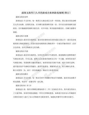 超级无敌奖门人里的游戏名称和游戏规则[修订].doc