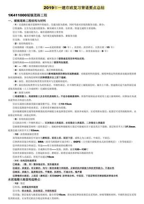 2019年一建市政复习背诵要点总结.pdf