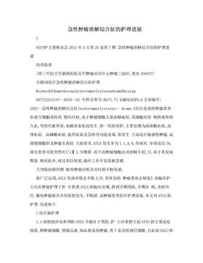 急性肿瘤溶解综合征的护理进展.doc