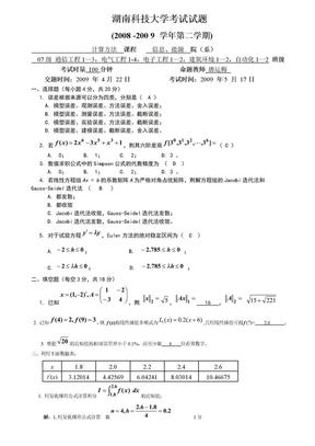 湖南大学课程考试试卷数值计算方法试题及答案.doc