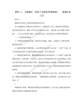 附件三:《莲都区--单位工会财务管理制度》 - 莲都区总工会.doc