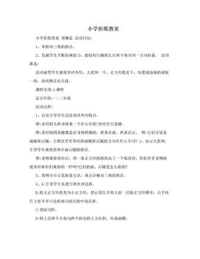 小学折纸教案.doc
