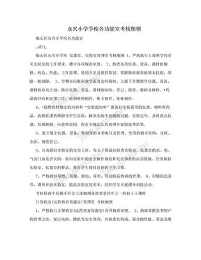 永兴小学学校各功能室考核细则.doc