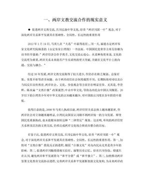 两岸交流现状.doc