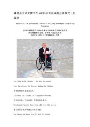 残奥会主席克雷文在2008年北京残奥会开幕式上的致辞.doc