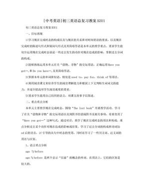 [中考英语]初三英语总复习教案B3U1.doc