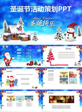 圣诞节活动策划PPT