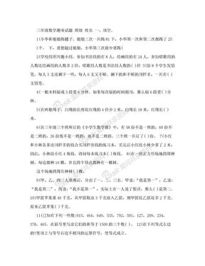 小学三年级趣味数学试题(含答案).doc