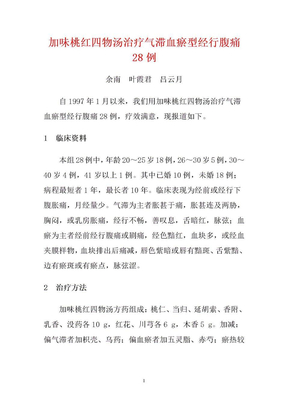 加味桃红四物汤治疗气滞血瘀型经行腹痛28例.doc