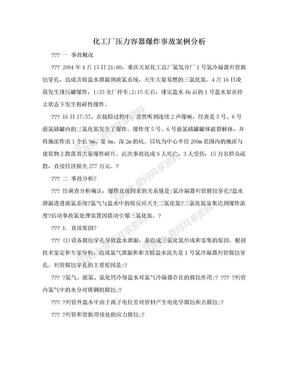 化工厂压力容器爆炸事故案例分析.doc