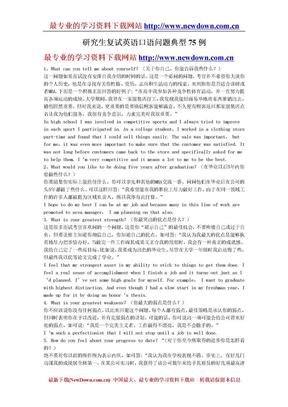研究生复试英语口语问题典型75例.doc