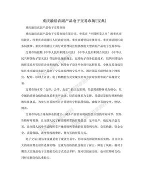 重庆渝涪农副产品电子交易市场[宝典].doc