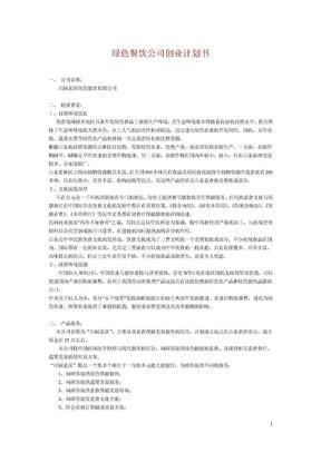 绿色餐饮公司创业计划书.doc