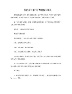 初创公司如何分配股权与期权.doc