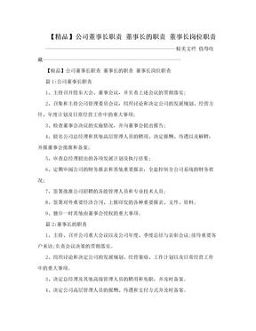 【精品】公司董事长职责 董事长的职责 董事长岗位职责.doc