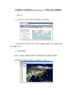 天地图卫星地图在OpenLayers中的应用示例源码.doc