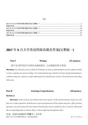 2017年6月英语四级真题试卷及答案(三套全).docx