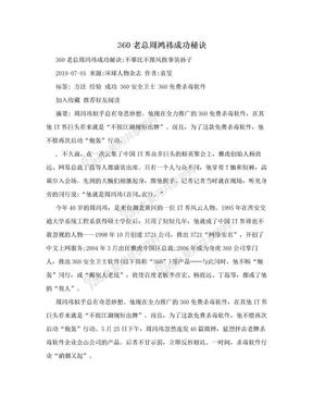 360老总周鸿祎成功秘诀.doc