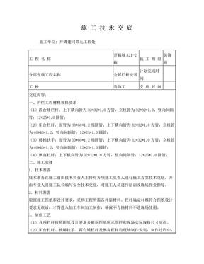 金属栏杆安装技术交底.doc