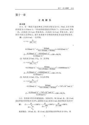 第二版习题解第十一章.doc