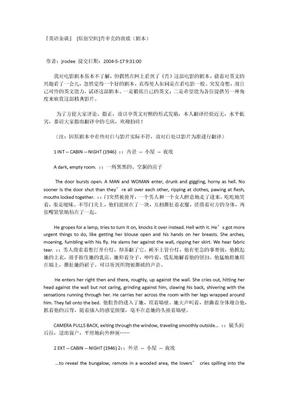 肖申克的救赎(剧本).docx