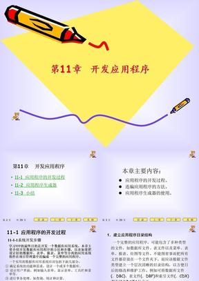 刘丽VFP书配套PPT第11章 系统开发.ppt