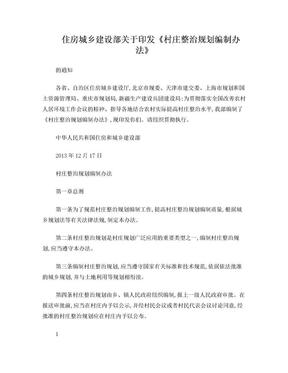 住建部《村庄整治规划编制办法》.doc