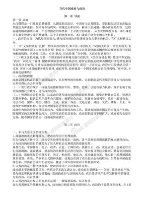 当代中国政府与政治笔记.doc