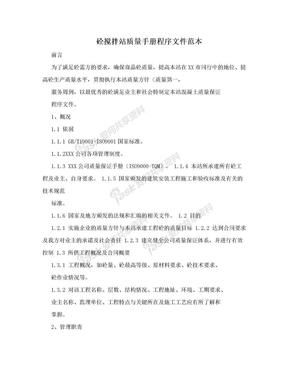 砼搅拌站质量手册程序文件范本.doc