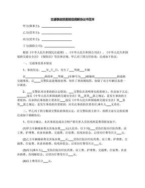交通事故损害赔偿调解协议书范本.docx