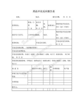 (药店GSP表格)药品不良反应报告表.doc