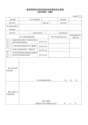 060703 建筑物等电位联结检验批质量验收记录表.doc