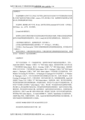 autocad绘图实用技巧大全.pdf