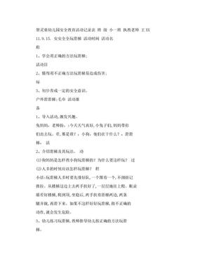 智灵童幼儿园安全教育活动记录表.doc
