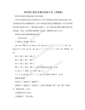 四年级上册语文期末试卷B卷(苏教版).doc