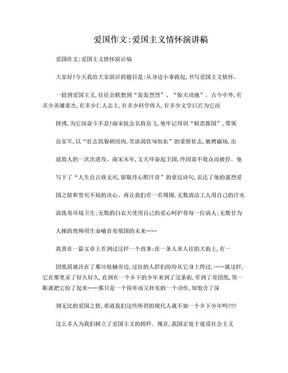 爱国作文:爱国主义情怀演讲稿.doc