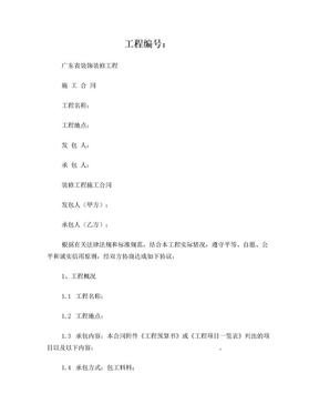 广东省装饰装修工程合同范本.doc