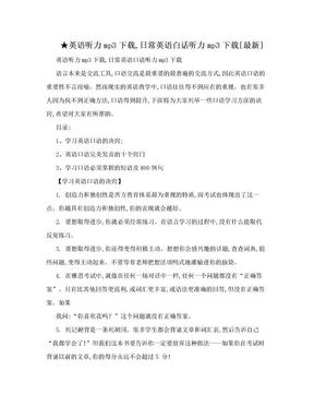 ★英语听力mp3下载,日常英语白话听力mp3下载[最新].doc
