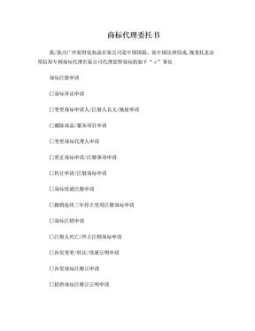 商标代理委托书.doc