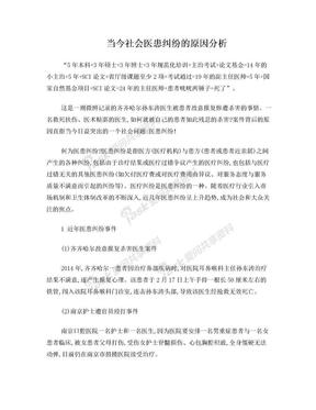 医患纠纷论文.doc