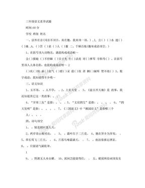 小学三年级语文素养试卷.doc