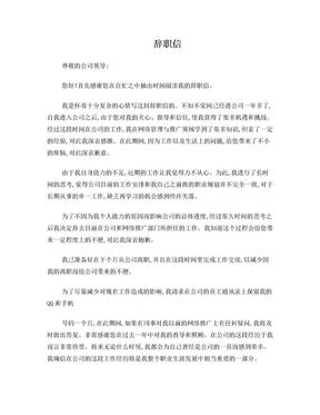 辞职信,辞职信经典范例,辞职信模板.doc